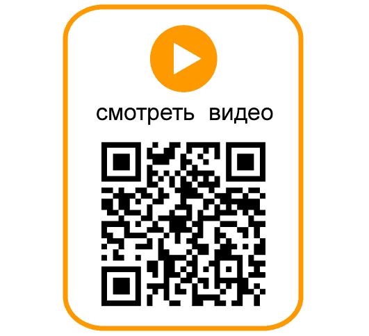 Щелкните по кнопке для просмотра видео об устройстве Мультикординг